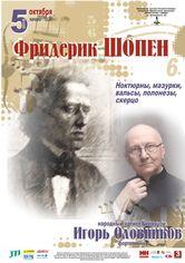 Игорь Оловников: Фридерик Шопен