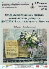 The concert of the pupils of the piano department of the Minsk Children's Music School of Art № 18