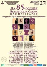 К 85-летию Белорусского союза композиторов: концерт премьер камерной музыки белорусских композиторов