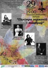 Концерт камерной музыки «Палитра гармоний и тембров»