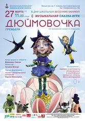 """Музыкальная сказка-игра """"Дюймовочка"""""""