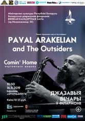 Джазавыя вечары ў філармоніі:  Павел Аракелян & The Outsiders
