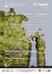 Анастасія Храпіцкая (сапрана), Дыяна Моршнева (фартэпіяна)