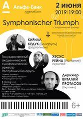 Хесус Рейна (скрипка, Испания), Кирилл Кедук (фортепиано) и Государственный академический симфонический оркестр