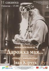 """Моноспектакль """"Дорожка моя ..."""": автор и исполнитель Иван Кирчук"""