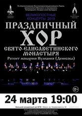 Праздничный хор Свято-Елисаветинского монастыря
