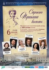 """Lyrics by Pushkin"":  The musical and poetic evening to the 220th anniversary of the poet's birth"