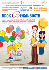"""""""The lesson of Politeness"""": musical and poetic children's program"""