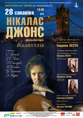 Николас Джонс (виолончель, Великобритания), Татьяна Лесун (фортепиано)