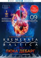 "Камерный оркестр ""Kremerata Baltica"", солист - Люка Дебарг (фортепиано)"