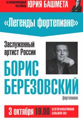 XIV Международный фестиваль Юрия Башмета: пианист Борис Березовский (Россия)