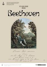 «Фортепианные сонаты Бетховена»: Дмитрий Зубов (фортепиано)