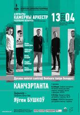 Абонемент №4 «Для всех!»: Государственный камерный оркестр Республики Беларусь