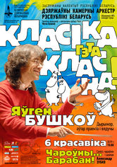"Subscription ""Classics is cool!"": ""Magic ... Drum!"", Soloist, Magician and Shaman – Alexander Zubko"