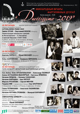 """Международные музыкальные вечера фортепианных дуэтов """"DUETTISSIMO – 2019"""": Гала-концерт «Белорусские фортепианные дуэты»"""