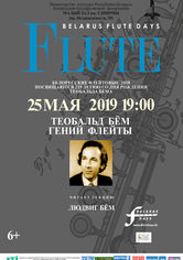 Concert-Lecture: History of the flute