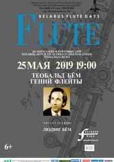 Интерактивный концерт-лекция: история флейты