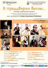 Концерт класса преподавателя РКГК при БГАМ Г.А.Агейченко