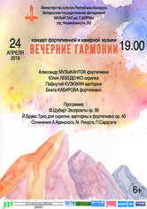 Концерт камерной музыки: Александр Музыкантов (фортепиано), Юлия Лебеденко (скрипка), Павел Кузюкович (валторна)