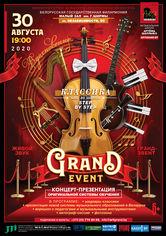 """""""Вдохновение"""": концерт-презентация системы обучения  музыкальной школы Артема Шаплыко"""