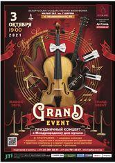 «Гранд-эвент» Музыкальной школы АртГранд