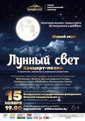 Концерт-поэма «Лунный свет»