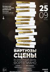 Виртуозы сцены в Международный день фортепиано