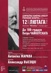 Абонемент «Юбилейный»: К 180-летию П.Чайковского