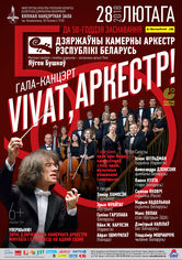 Dedicated to the 50th anniversary of  the State Chamber Orchestra of the Republic of Belarus: Festive concert