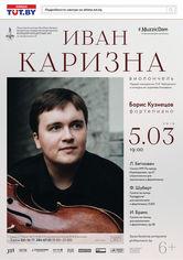 Иван Каризна (виолончель), Борис Кузнецов (фортепиано)