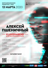 """Klavierabend"": Алексей Пшеничный"