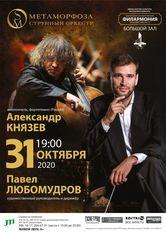 "Orchestra ""Metamorphosis"", conductor – Pavel Lyubomudrov, soloist – Alexander Knyazev (cello, piano)"