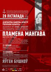 Абонемент «Vivat, оркестр!»: Пламена Мангова (фортепиано)