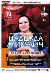 Юбилейный вечер заслуженной артистки Республики Беларусь Надежды Микулич