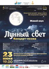 """Концерт-поэма """"Лунный свет"""""""