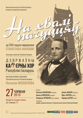 «На хвалі пачуццяў»:  да 200-годдзя нараджэння Станіслава Манюшкі