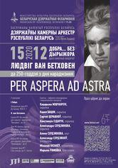 Цикл камерных концертов «Хорошо… без дирижёра» (концерт второй): солисты Государственного камерного оркестра Республики Беларусь