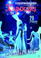 "Belarusian State Academic Honored Choreographic Ensemble ""Khoroshki"": ""The Winter"""