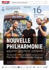 """Фортепианное трио """"Nouvelle philharmonie"""""""
