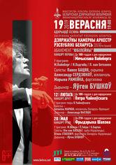 Абонемент «Юбилейный»: К 210-летию со дня рождения Ф.Шопена