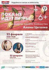 Музыкальное содружество «Les passionnės» представляет: «Вечер Новой музыки»