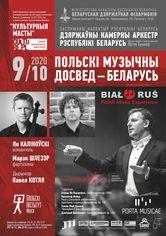 «Польский музыкальный опыт – Беларусь»: Государственный камерный оркестр Республики Беларусь, дирижёр – Павел Котля