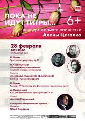 «Пока не идут титры»: концерт памяти пианистки Алёны Цегалко