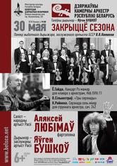 Закрытие сезона Государственного камерного оркестра, солист - народный артист России Алексей Любимов (фортепиано)