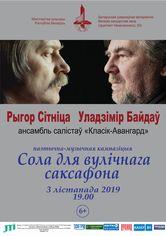 «Соло для уличного саксофона»: Григорий Ситница, Владимир Байдов