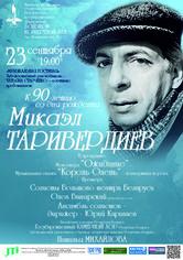 К 90-летию со дня рождения Микаэла Таривердиева