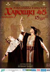 Юбилейный концерт к 45-летию Белорусского государственного академического заслуженного хореографического ансамбля «Хорошки»