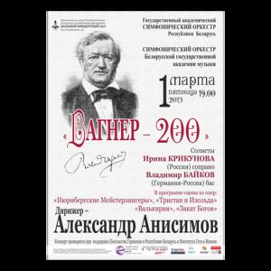Концерт, посвященный 200-летию композитора Рихарда Вагнера
