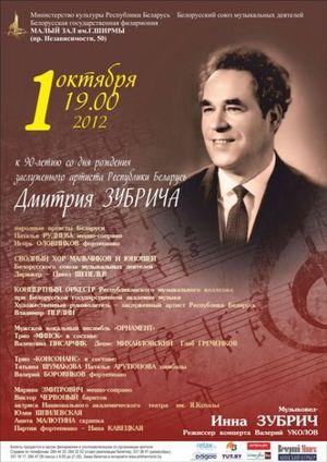 Вечер памяти Д.Зубрича