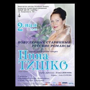 Популярные старинные русские романсы